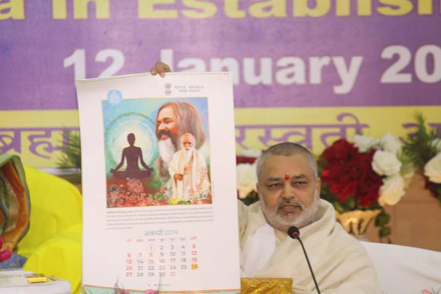 Ministry of Ayush, Government of India has released 2019 calendar where pics of Saints and Experts who did huge contribution to promote Indian Health Science, Ayurveda and Yoga has been published. On first page pic of His Holiness Maharishi Mahesh Yogi Ji has been published.