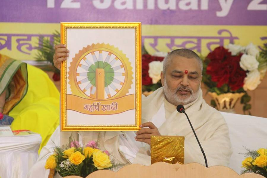 Logo of Maharishi Khadi was released during during the 102nd Birthday celebration of His Holiness Maharishi Mahesh Yogi Ji on 12th January 2019 as Age of Enlightenment Day - Gyan Yug Diwas. 