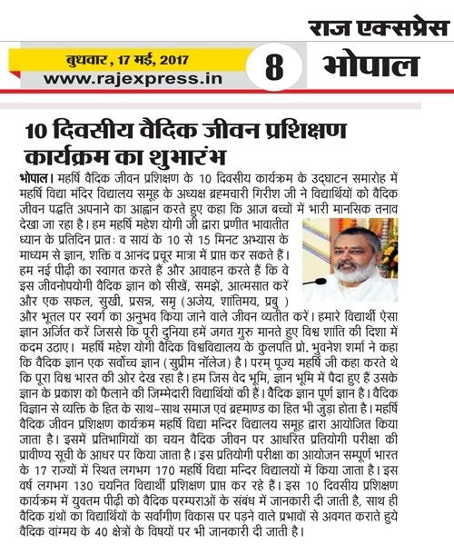 10 days Vedic life training launched.