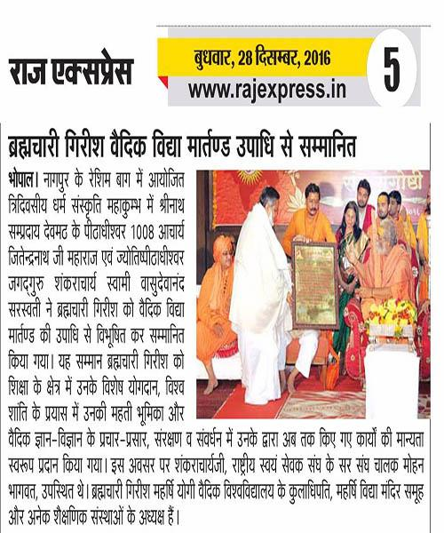 Brahmachari Girish Ji was honoured with title of Vedic Vidya Martand.