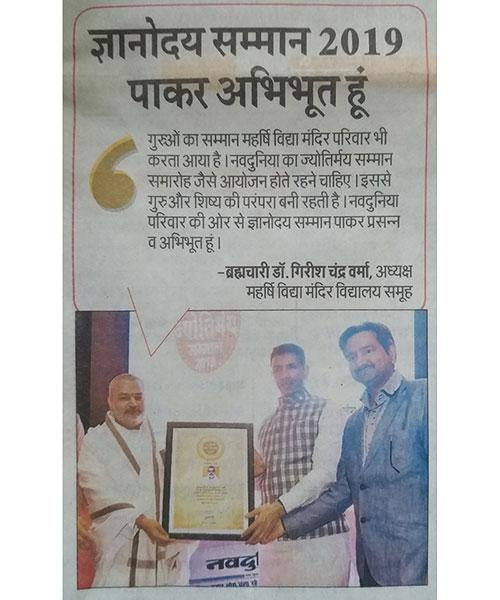 Brahmachari Dr Girish Chandra Varma Honorable Chairman of Maharishi Vidya Mandir Schools Group honoured with Gyanoday Samman 2019 by Navduniya Newspaper.