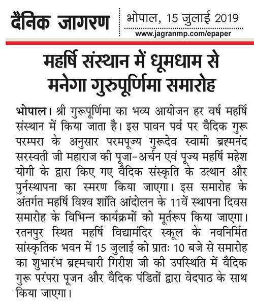 Guru Purnima to be Celebrated at Bhopal by Maharishi organisation. Media Coverage in Dainik Jagran Bhopal.