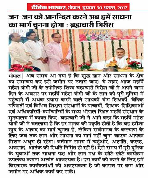 Media coverage of speech of Honourable Brahmachari Girish Ji's on his Birthday