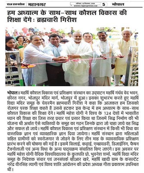 Brahmachari Dr Girish Chandra Varma Ji inaugurates Maharishi Institute of Skill Development and Training