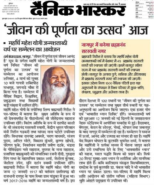 Maharishi Mahesh Yogi Birth Centenary Celebrations.