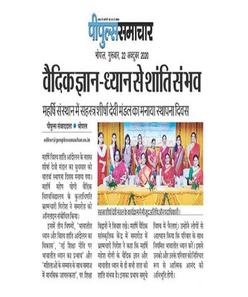 Seventh Foundation Day celebrations of Sahasrashirsha Devi Mandal associated with Maharishi World Peace Movement were celebrated.